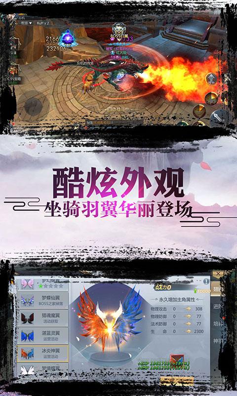 诛仙封神传至尊版(满v)游戏截图5