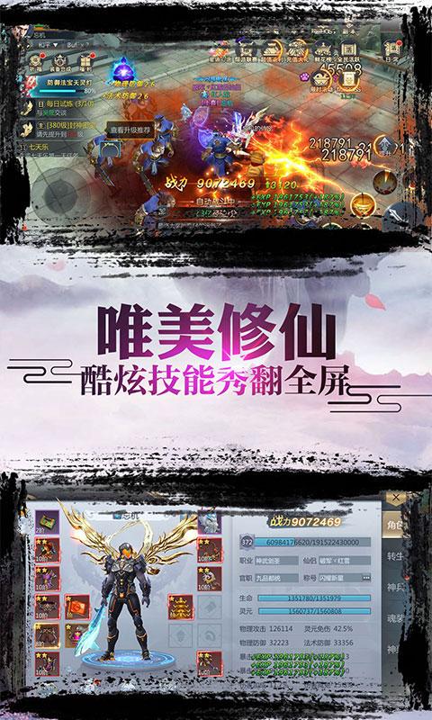 诛仙封神传至尊版(满v)游戏截图3