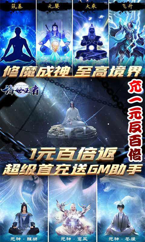 诸世王者送千元充值游戏截图3