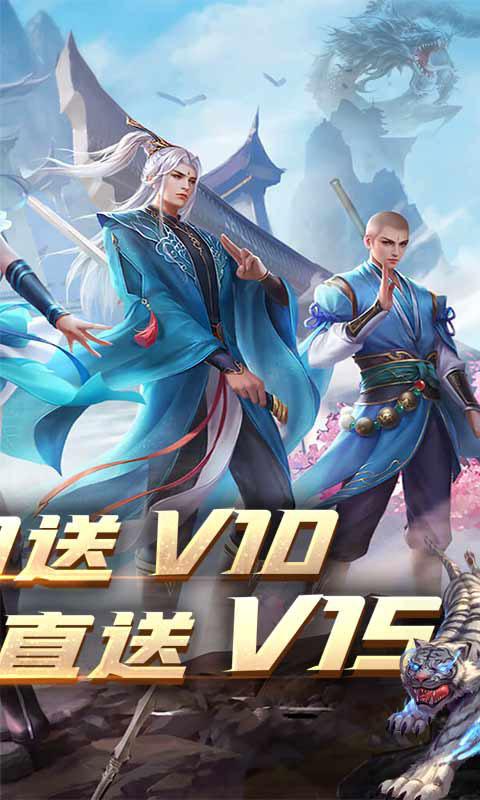诸世王者送千元充值游戏截图2