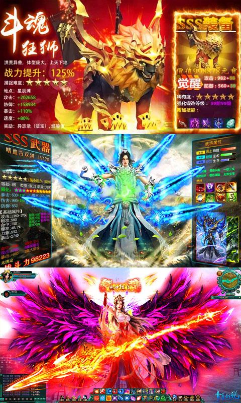 战神新世纪GM特权(GM版)游戏截图2