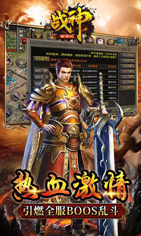 战神新世纪超级神器(满v)游戏截图4
