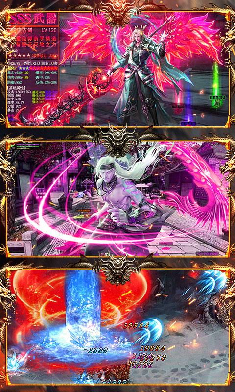 战神新世纪无限钻石(满v)游戏截图2
