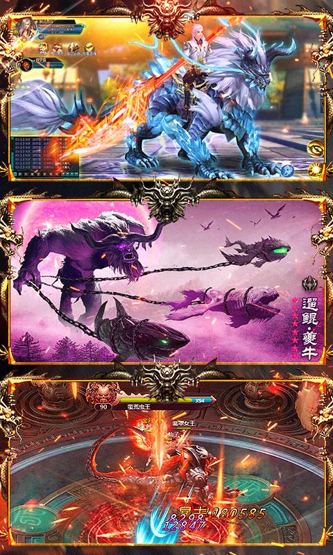 战神新世纪无限钻石(满v)游戏截图3