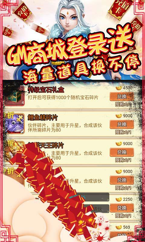 众神之域送GM无限充值(GM版)游戏截图3