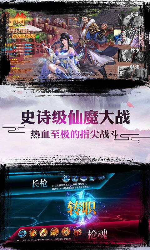 诛仙封神传御剑天缘(满v)游戏截图4