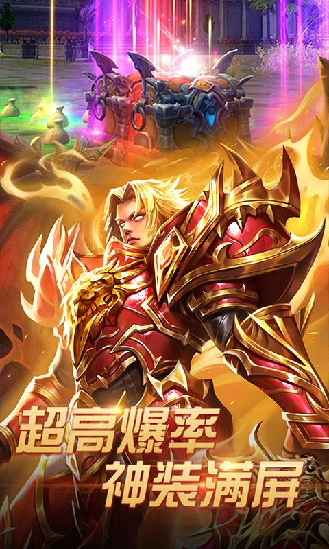 正义荣耀送百抽(送v10)游戏截图2