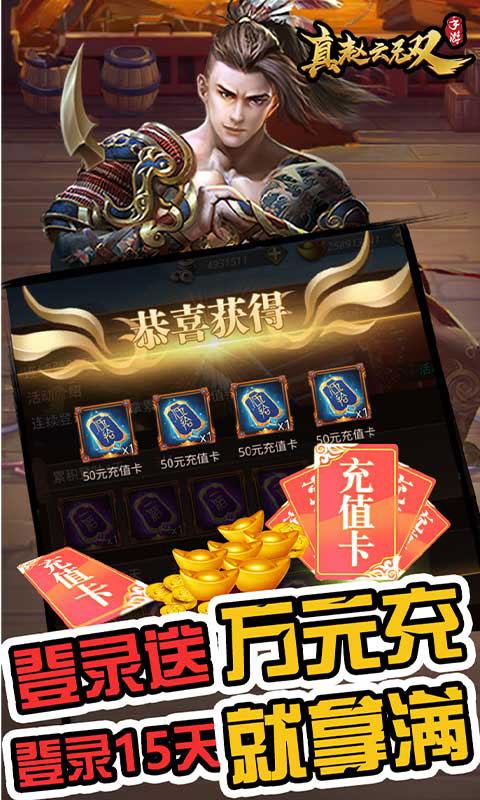 真赵云无双万充五虎将(送v12)游戏截图3